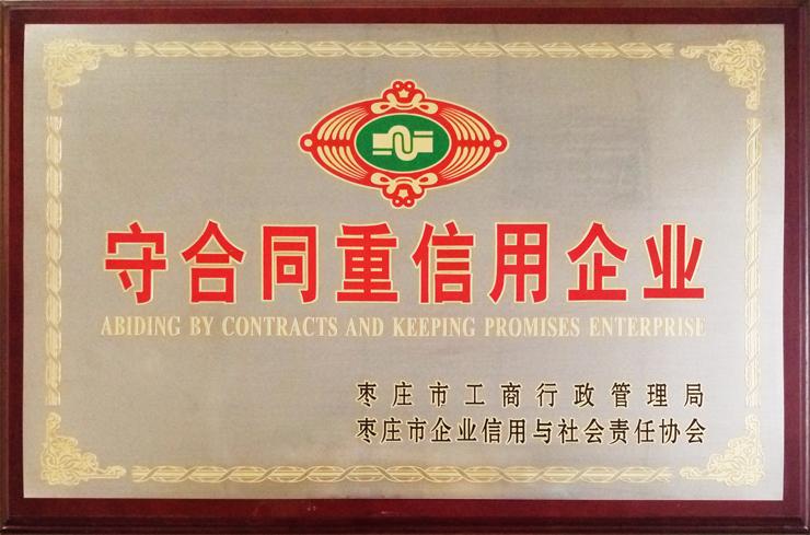 枣庄工商局、企信协会颁发:守合同重信用企业