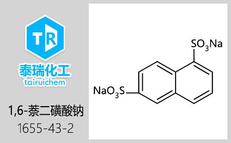1,6-萘二磺酸钠
