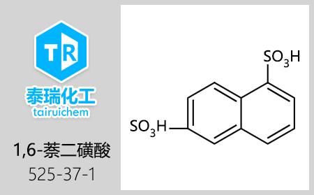1,6-萘二磺酸
