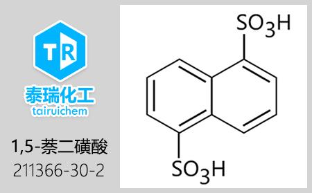 1,5-萘二磺酸(四水合物)
