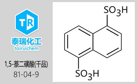 1,5-萘二磺酸(干品)