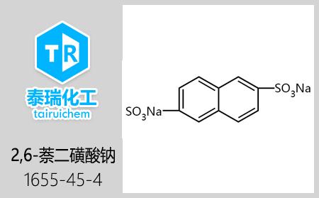 2,6-萘二磺酸钠