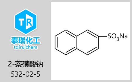 2-萘磺酸钠