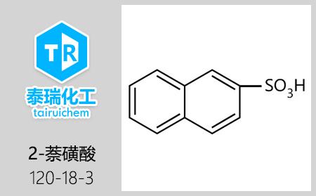 2-萘磺酸