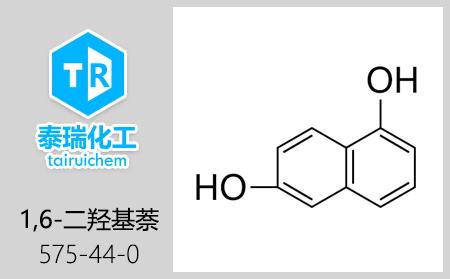1,6-二羟基萘