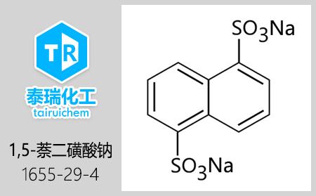 1,5-萘二磺酸钠