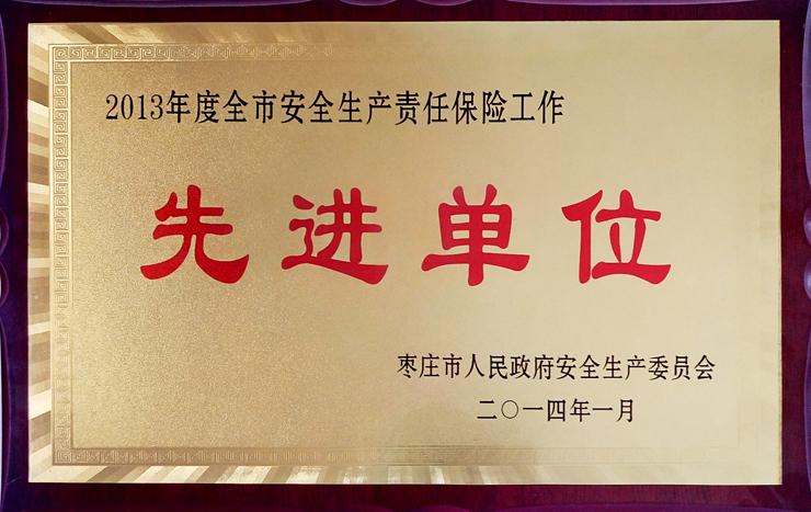 枣庄市安全生产责任保险工作先进单位